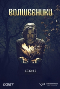 Сериал Волшебники/The Magicians  3 сезон онлайн