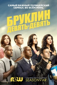 Сериал Бруклин 9-9/Brooklyn Nine-Nine  5 сезон онлайн
