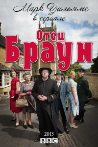 Сериал Отец Браун (2013)/Father Brown (2013)  1 сезон онлайн