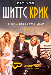 Сериал Шиттс Крик/Schitt's Creek  1 сезон онлайн