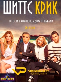 Сериал Шиттс Крик/Schitt's Creek  2 сезон онлайн