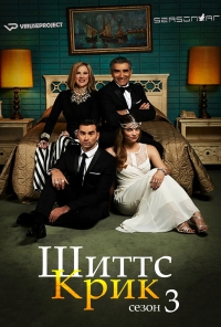 Сериал Шиттс Крик/Schitt's Creek  3 сезон онлайн
