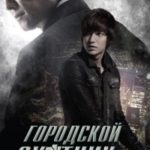 Сериал Городской охотник/City Hunter  1 сезон онлайн