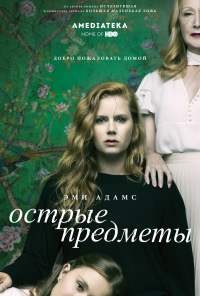 Сериал Острые предметы/Sharp Objects онлайн
