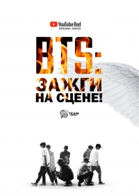 Сериал BTS: Зажги на сцене!/BTS Burn The Stage  1 сезон онлайн