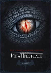 Сериал Игра престолов/Game of Thrones  5 сезон онлайн