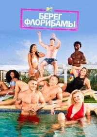 Сериал Берег Флорибамы/Floribama Shore  1 сезон онлайн
