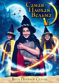Сериал Самая плохая ведьма (2017)/The Worst Witch  1 сезон онлайн