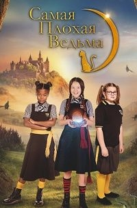 Сериал Самая плохая ведьма (2017)/The Worst Witch  2 сезон онлайн
