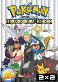 Сериал Покемон/Pokemon  16 сезон онлайн