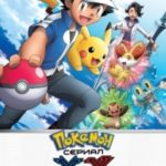 Сериал Покемон/Pokemon  17 сезон онлайн