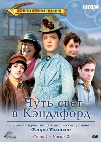 Сериал Ларк Райз против Кэндлфорда/Lark Rise to Candleford  2 сезон онлайн