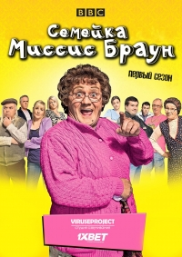 Сериал Мальчики миссис Браун/Mrs. Brown's Boys  1 сезон онлайн