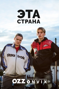 Сериал Эта страна/This Country  1 сезон онлайн