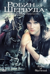 Сериал Робин из Шервуда/Robin of Sherwood  2 сезон онлайн
