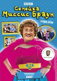 Сериал Семейка миссис Браун/Mrs. Brown's Boys  2 сезон онлайн