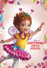 Сериал Изысканная Нэнси Клэнси/Fancy Nancy онлайн