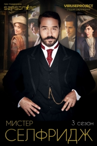 Сериал Мистер Селфридж/Mr. Selfridge  3 сезон онлайн