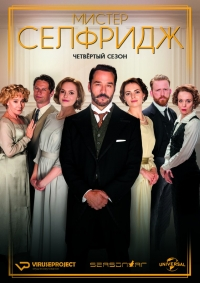 Сериал Мистер Селфридж/Mr. Selfridge  4 сезон онлайн