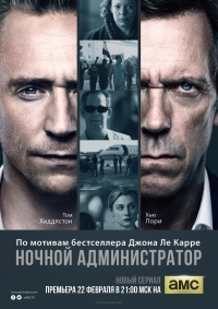 Сериал Ночной администратор/The Night Manager онлайн