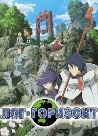 Сериал Лог Горизонт/Log Horizon  2 сезон онлайн