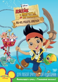 Сериал Джейк и пираты Нетландии/Jake and the Never Land Pirates  3 сезон онлайн