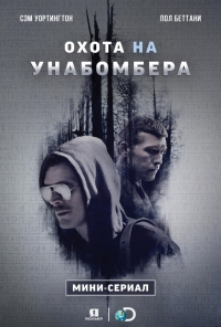 Сериал Охота на Унабомбера/Manhunt: The Unabomber  1 сезон онлайн