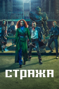 Сериал Стража (2021)/The Watch онлайн